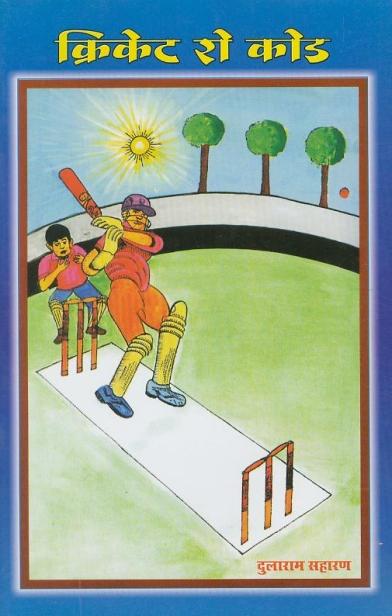 ekata prakashan - cricket ro kod dularam saharan
